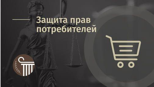 Защита прав потребителей в Москве – услуги юриста