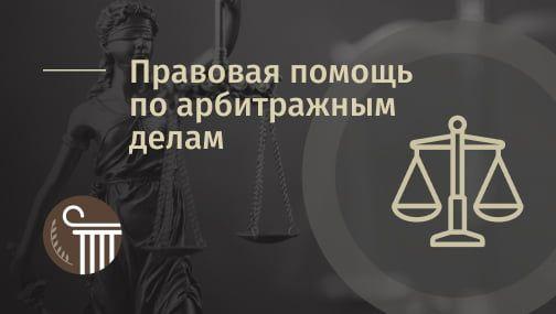 Судебное представительство - арбитражный адвокат: услуги - помощь по гражданским делам