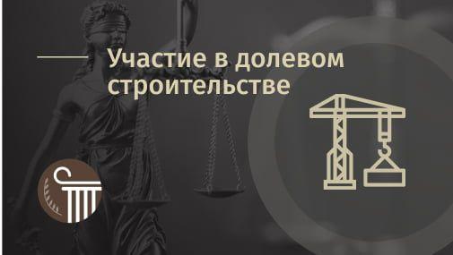 Долевое участие в строительстве и его правовое регулирование